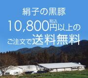 絹子の黒豚10,800円(税込)以上で送料無料