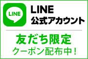 【LINE】フレンド募集