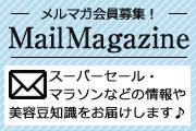 【メルマガ】登録会員募集