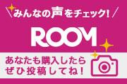 【ROOM】フォロワー募集
