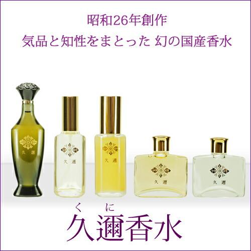 気品と知性を纏った幻の国産香水