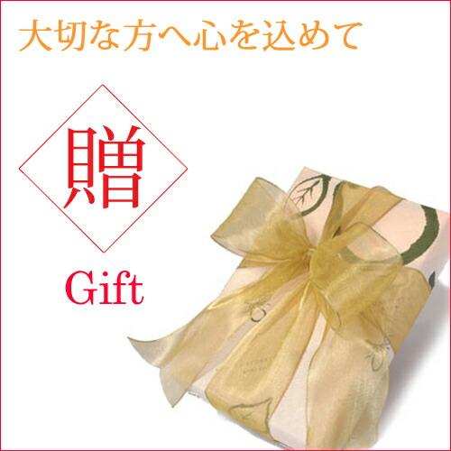 大切な方への贈り物
