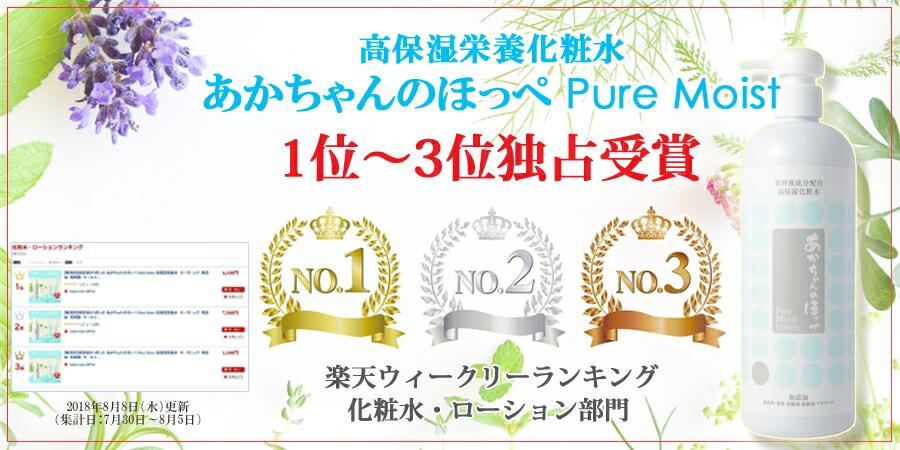 Pure moist ランキング受賞!