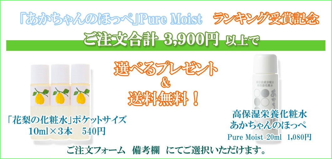 選べるプレゼント 花梨の化粧水 高保湿栄養化粧水あかちゃんのほっぺPureMoist