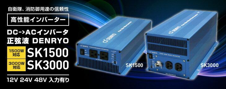 DC->ACインバータ 1500W 正弦波 DENRYO SK1500-112 (入力DC12V)