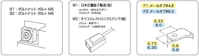 NP/PEシリーズ端子形状
