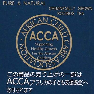 アフリカの子ども支援協会(ACCA)