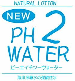 PH2ウォーター 超酸性水リニューアル