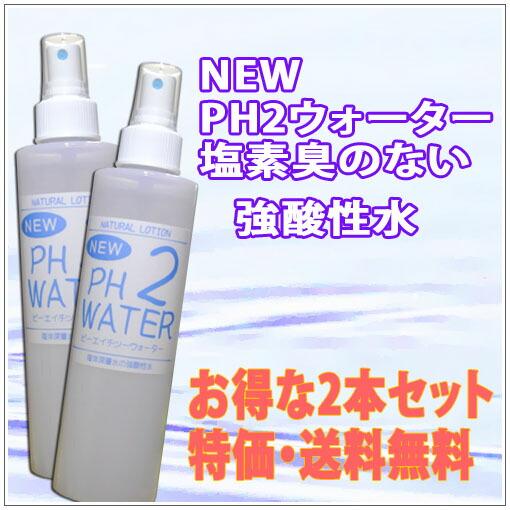 強酸性水PH2ウォーター