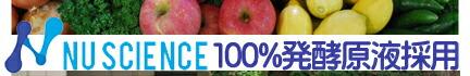 ニューサイエンス100%発酵原液採用