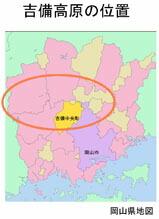 岡山県の吉備高原