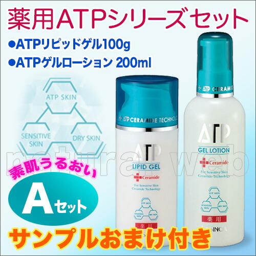 薬用ATP素肌うるおいAセット