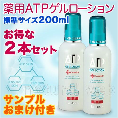 薬用ATPゲルローション 200ml 2本セット