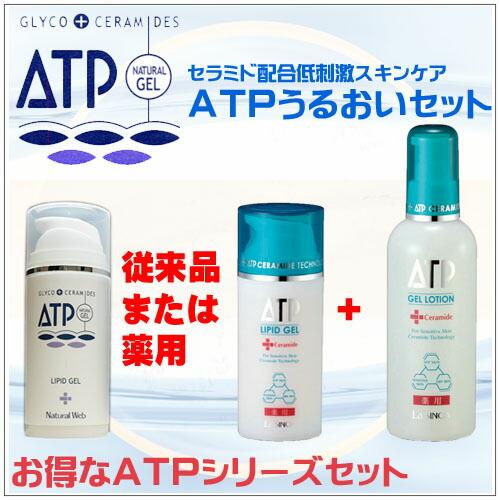 ATP素肌うるおいAセット