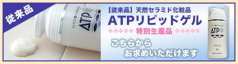 ATPシリーズ従来タイプ