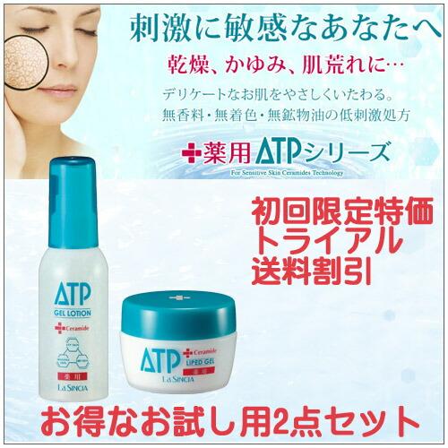 薬用ATP トライアル2点セット