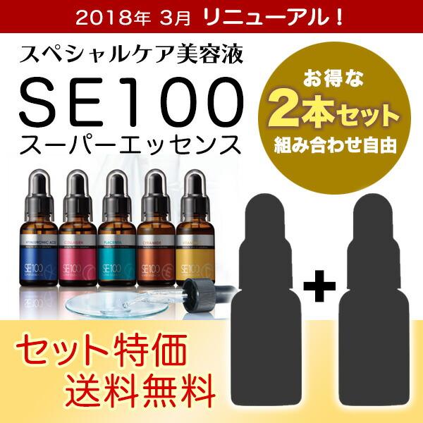 SE100スーパーエッセンス2本セット