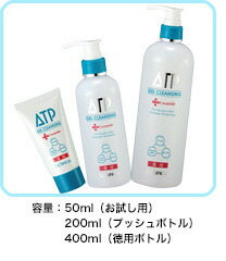 薬用ATPゲルクレンジング