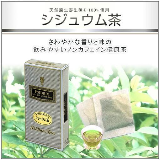 シジュウム茶