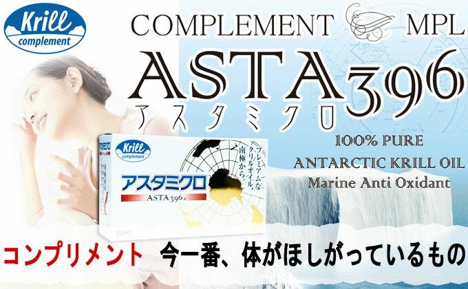 ASTA396 アスタミクロ