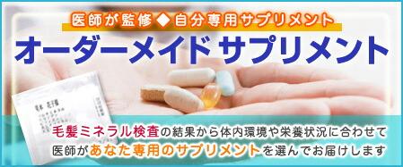 医師が監修【オーダーメイドサプリメント】