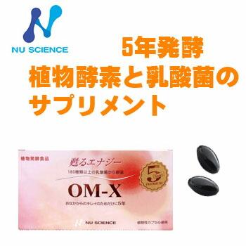 OM-Xサプリメント