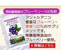冬の乾燥うるおい対策にブルーベリー粒
