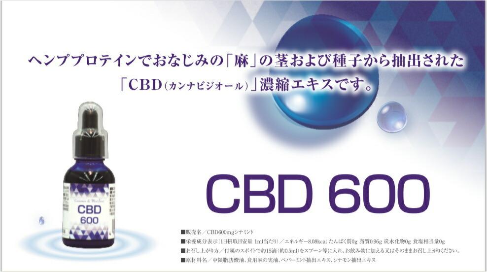 CBD600 カンナビジオール濃縮エキス