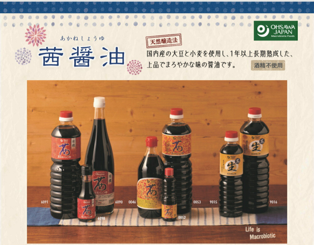 オーサワジャパン「茜醤油」