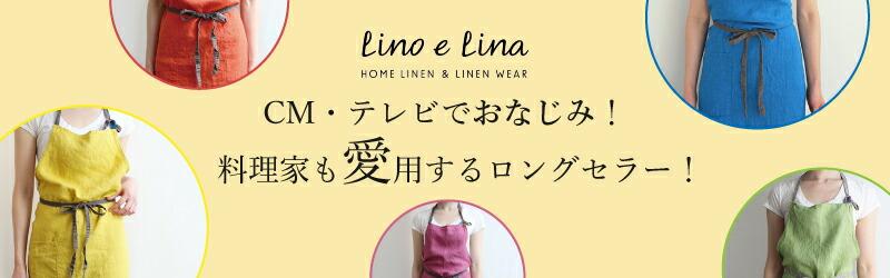 linoelina