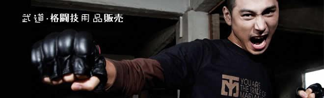 武道用品 格闘技用品