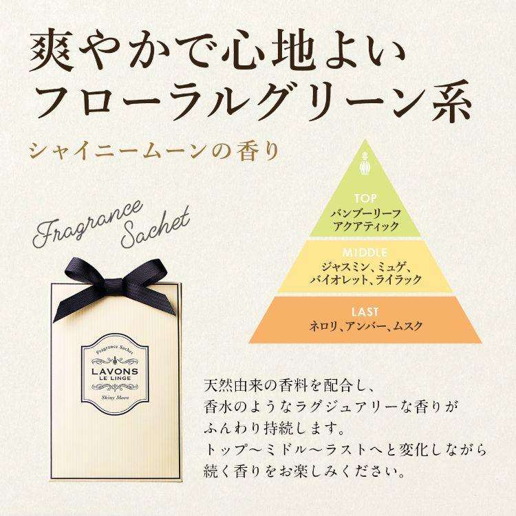 ネイチャーラボ公式:ラボン 香りサシェ (香り袋) シャイニームーン 20g・イメージ写真6