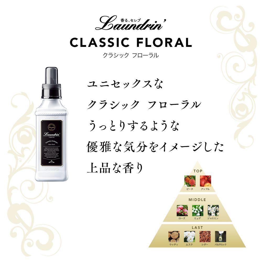 ネイチャーラボ楽天:柔軟剤・上品な香り・ランドリン・クラシックフローラル・イメージ写真5