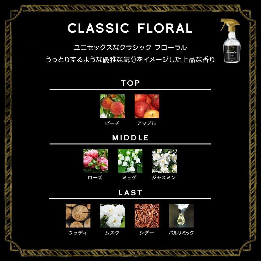 ネイチャーラボ楽天:柔軟剤・上品な香り・ランドリン・クラシックフローラル・イメージ写真6