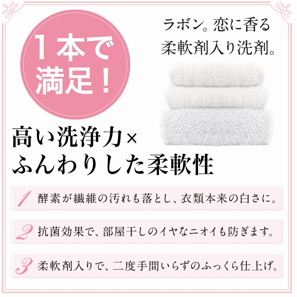 ラボン 柔軟剤入り 洗濯洗剤 特大 シャイニームーン 詰め替え 1500g・イメージ写真1