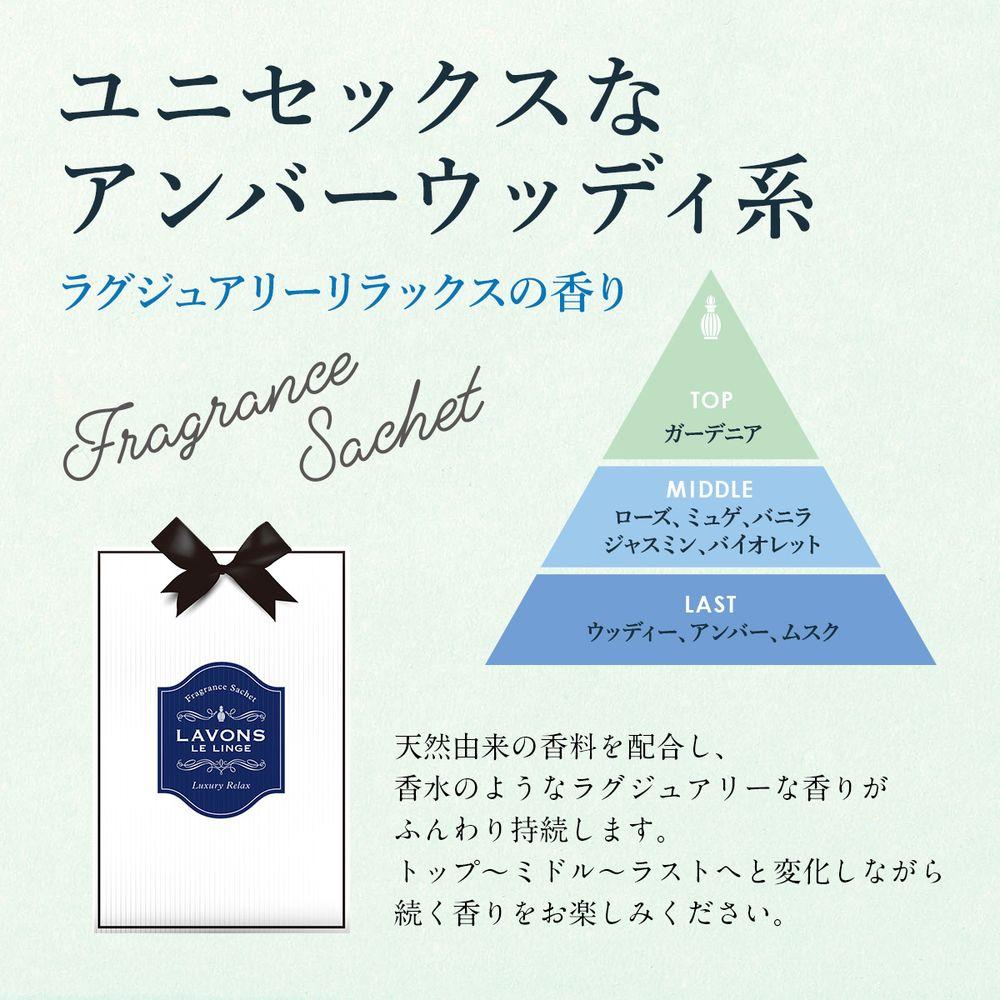 ネイチャーラボ公式:ラボン 香りサシェ (香り袋) ラグジュアリーリラックス 20g・イメージ写真5