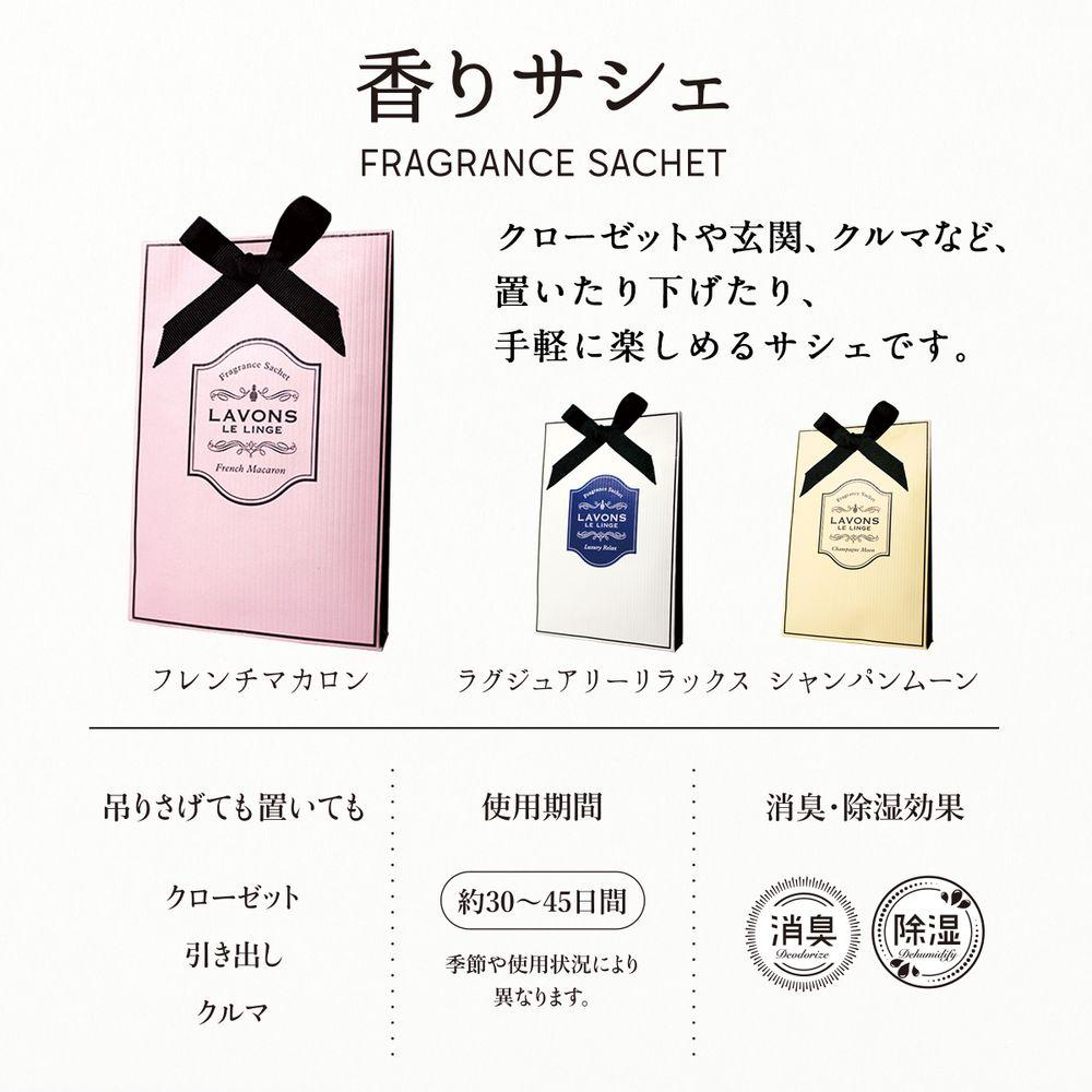 ネイチャーラボ公式:ラボン 香りサシェ (香り袋) フレンチマカロン 20g・イメージ写真3