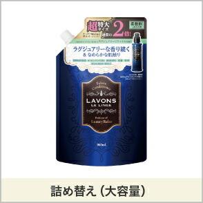 ラボン 柔軟剤 大容量 ラグジュアリーリラックス 詰め替え 960ml