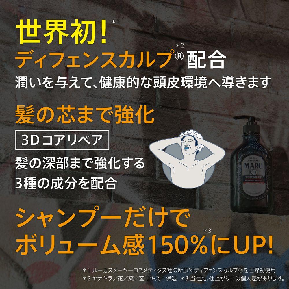 ネイチャーラボ楽天公式:MARO 3Dボリュームアップ シャンプー EX 460ml・イメージ写真6