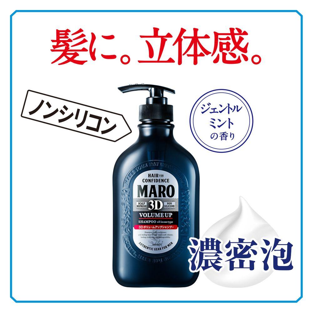 ネイチャーラボ楽天公式:MARO 3Dボリュームアップ シャンプー EX 460ml・イメージ写真8