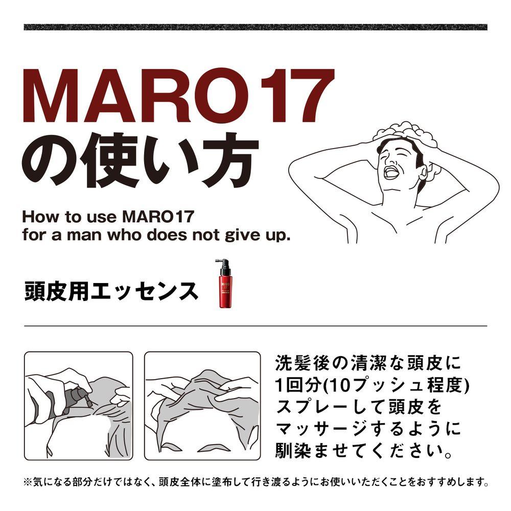 ネイチャーラボ楽天公式:MARO17 コラーゲン ショット 50ml・イメージ写真1