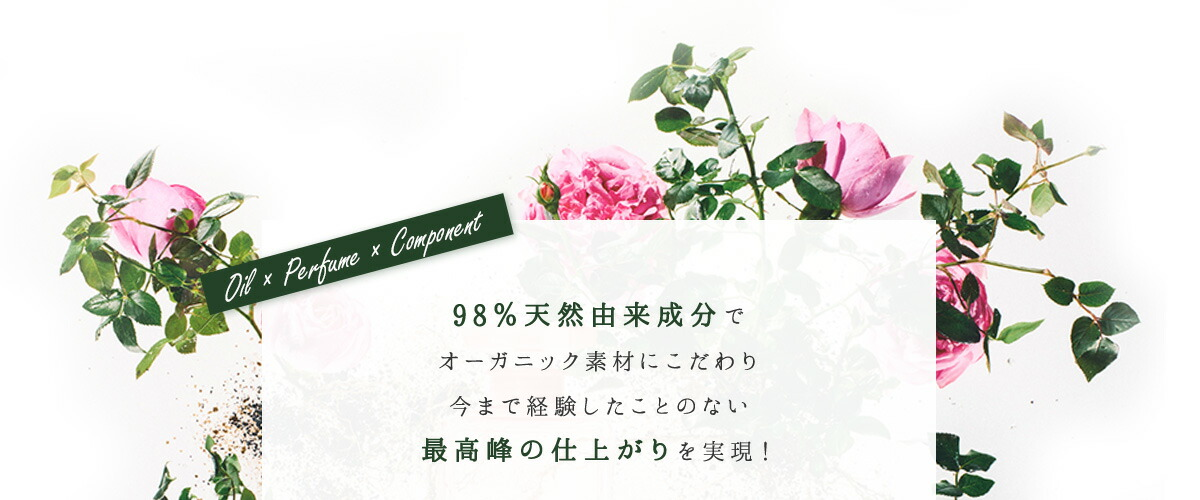 Oil×Perfume×Component