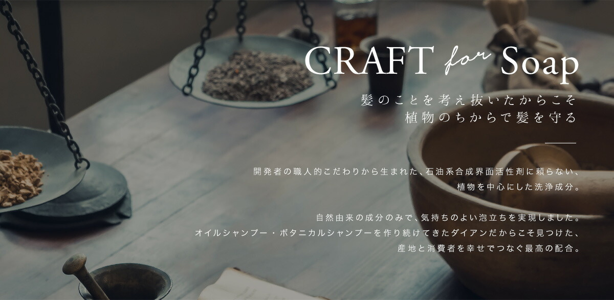 CRAFT for Soap