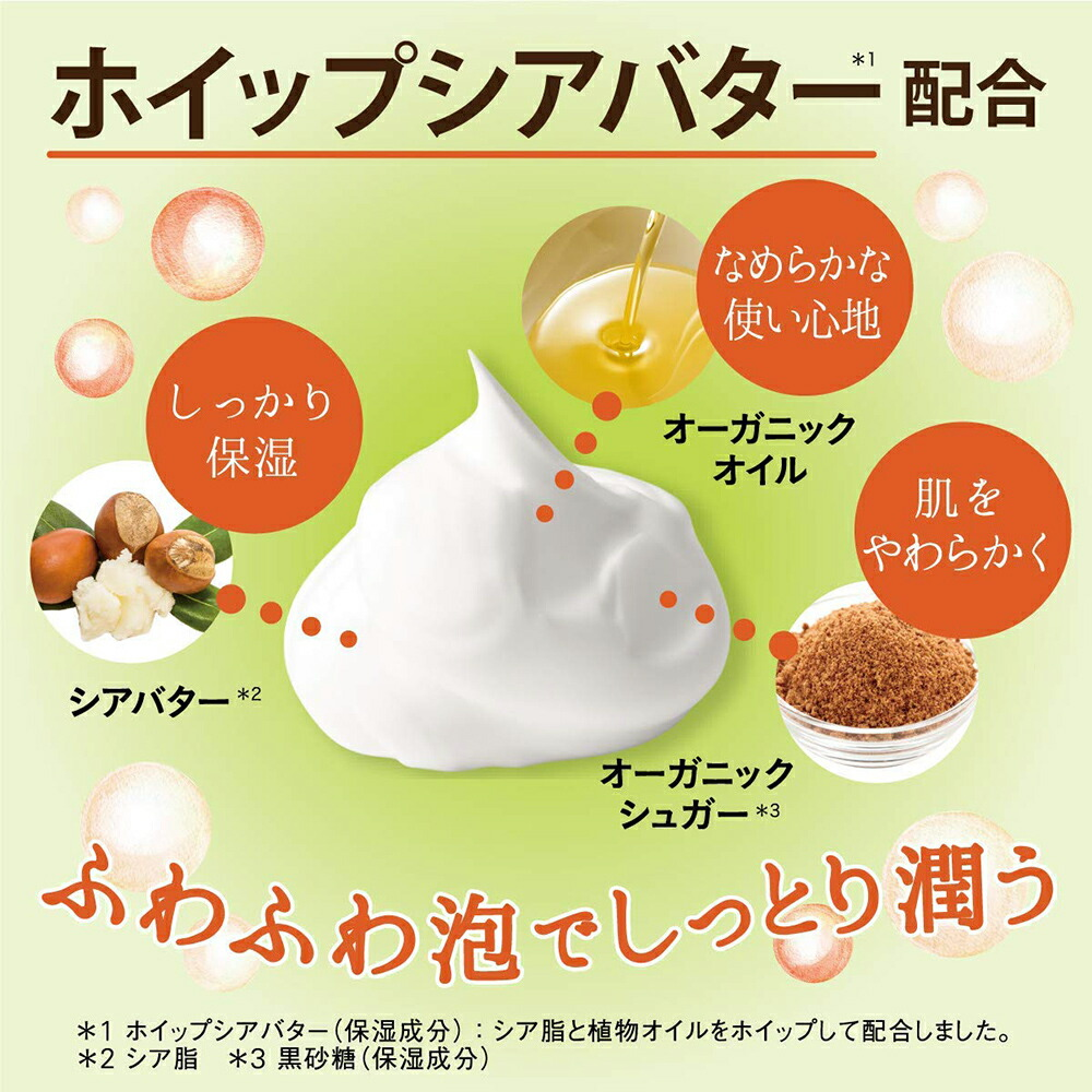 ネイチャーラボ楽天公式:ダイアンボタニカル ボディミルク ディープモイスト 200ml・イメージ写真4