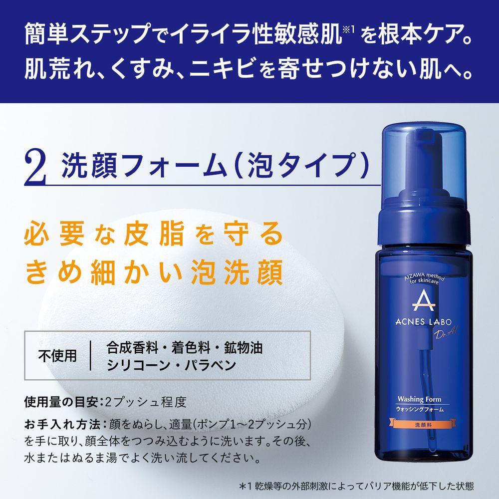 ネイチャーラボ楽天公式:アクネスラボ 洗顔フォーム 150ml・イメージ写真3