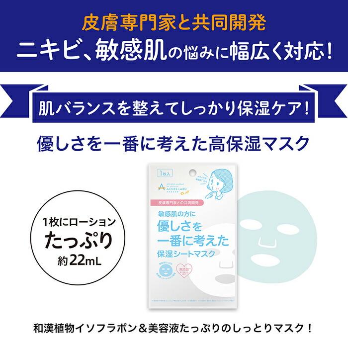 ネイチャーラボ楽天公式:アクネスラボ モイスチャーフェイスマスク 22ml×1枚・イメージ写真3