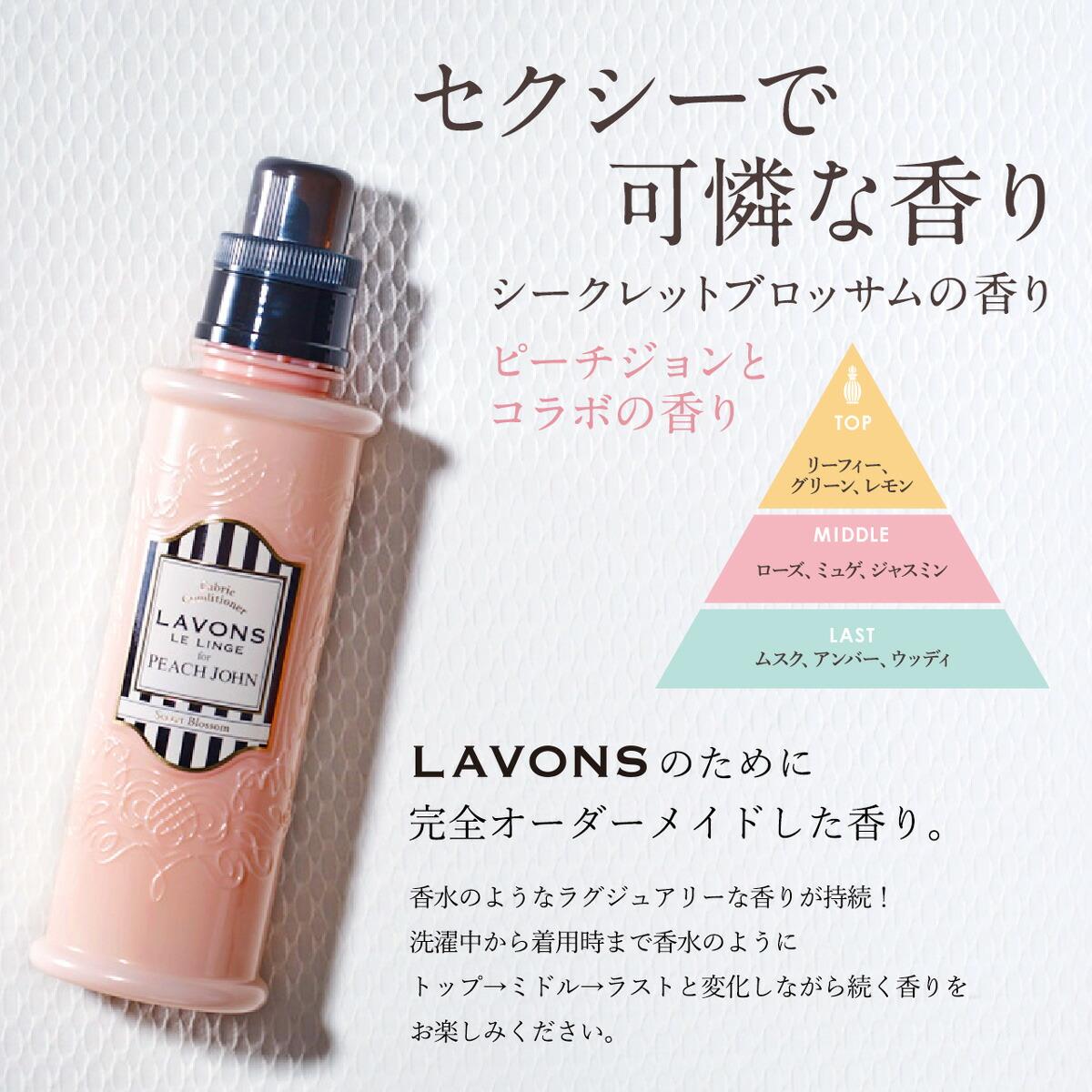 ネイチャーラボ楽天公式:ラボン for PEACH JOHN シークレットブロッサムの香り 柔軟剤 詰め替え 480ml・イメージ写真3