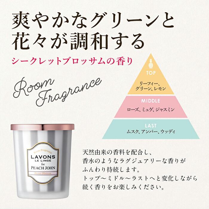 ネイチャーラボ楽天公式:ラボン for PEACH JOHN 部屋用フレグランス シークレットブロッサムの香り 150g・イメージ写真4