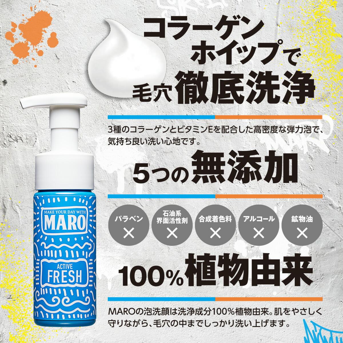 マーロ MARO グルーヴィー 泡洗顔 詰め替え アクティブフレッシュ (洗顔料)