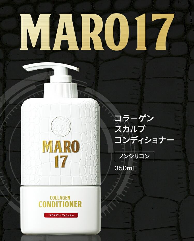 ネイチャーラボ楽天公式:MARO17 コラーゲン スカルプ コンディショナー 350ml・イメージ写真6